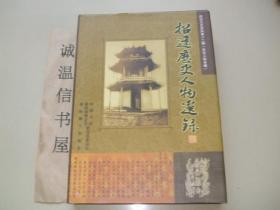 招远文史资料第十二辑招远历史人物选录