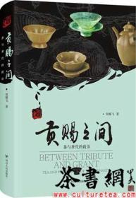 茶书网:《贡赐之间:茶与唐代的政治》