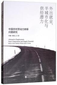 《外出就业、半城市化与供给潜力--中国农村劳动力转移问题研究》