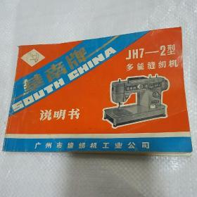 华南牌JH7---2型多能缝纫机说明书
