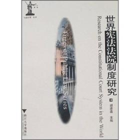 """""""公法时代""""丛书:世界宪法法院制度研究"""