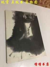 痕迹:中国书法院助教日志