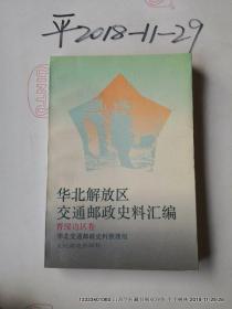 华北解放区交通邮政史料汇编--晋绥边区卷