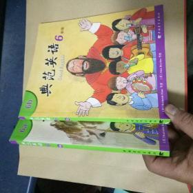 典范英语 6a、6b新版,两册合售(无MP3光盘)