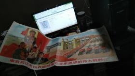 文革宣传画《南京·长江大桥的建设是毛泽东思想的伟大胜利》