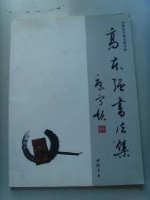 高本强:《高本强书法集》(中国书法家协会会员,中国传统文化促进会常务理事,中国少年儿童文化艺术基金会顾问,国家一级美术师)