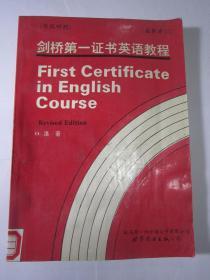 剑桥第一英语证书教程