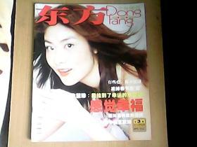 东方文化周刊2001年   封面人物——陈慧琳