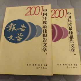 2001中国年度最佳报告文学:漓江版·年选系列丛书
