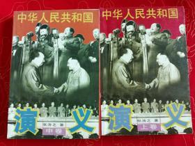 中华人民共和国演义(上  中 卷)
