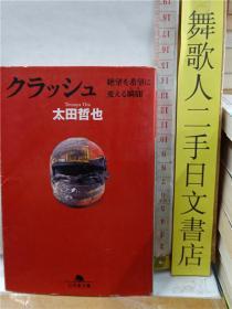 日文原版64开文库小说书 お太田哲也   クラッシュ  绝望を希望に变える瞬间