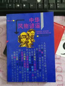 中华风物谚谣