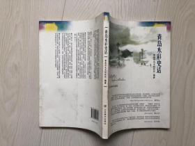 青岛水彩史话【请注意仔细看商品描述】