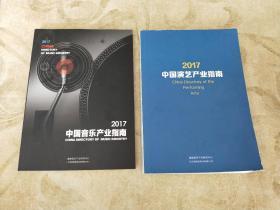 中国音乐产业指南2017+中国演艺产业指南2017两册合售