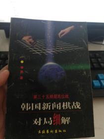 韩国新闻棋战对局细解
