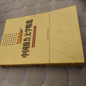 2000年中国报告文学精选:当代中国文学·年选系列丛书