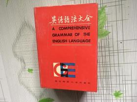 英语语法大全  硬精装