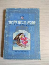 世界童话名著(2)