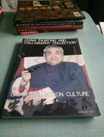 中国书画收藏-中国收藏文化【盛世收藏书画、投资当代名家】
