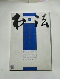 书法月刊2008.7