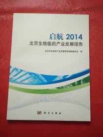 启航2014北京生物医药产业发展报告