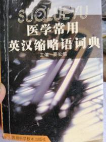 医学常用英汉缩略语词典