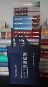 山西省地方志系列丛书-----晋中市旧志系列----【寿阳县志】全2册、康熙版、乾隆版、光绪版---虒人荣誉珍藏