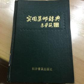 正版现货 实用集邮辞典 吴凤岗 主编 科学普及出版社 图是实物