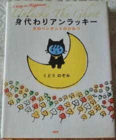 日文原版  身代わりアンラッキー 彩色绘本 月のペンダントのひみつ 精装 包邮 日语 php 儿童