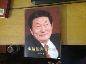 朱镕基讲话实录-第四卷