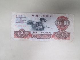 钱币:老版钱币:五元纸币:,尾号:7203:纸币
