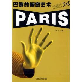 巴黎的橱窗艺术