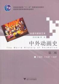 中外动画史(动漫与媒体艺术丛书)(第2版)