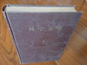 列宁全集 第30卷1957年1版1印