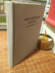 中国文化遗产研究院藏地方志书目  精装  一版一印