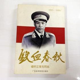 I302515 铁血春秋:缅怀江燮元同志(1915~1990)