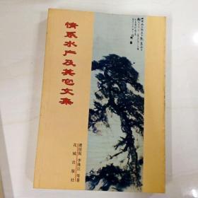I302527 情系水产及其它文集:《风雨六十年》读后感(回忆录)