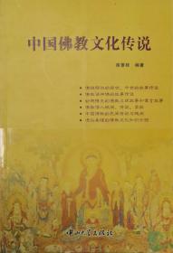 中国佛教文化传说
