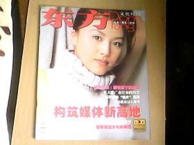 东方文化周2001年   封面人物——藤原纪香