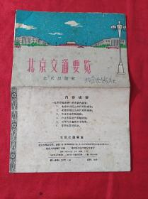 北京交通要览(8开,1960年1版1印)