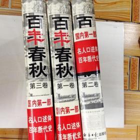 I302566 百年春秋:二十世纪大事名人自述【一,二,三卷】