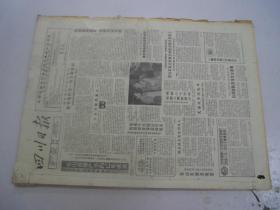 四川日报(1987年3月)3月1日-3月28日(29日有损)