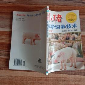 小猪科学饲养技术(修订版)