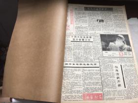 长江日报   1992  10-12    原报合订本