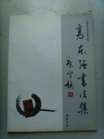 高本强:《高本强书法集》(中国书法家协会会员,中国传统文化促进会常务理事,中国少年儿童文化艺术基金会顾问,国家一级美术师)(补图)