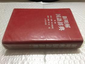 新明解国语辞典 第三版(日文原版)