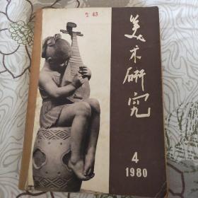 美术研究  80年第4期,82年4期全,共5册已合订在一起