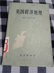 英国经济地理