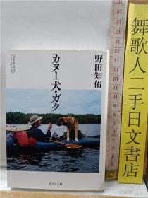 日文原版64开文库小说书 の野田知佑   カヌー犬・ガク