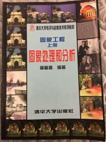 图象工程(上册)--图象处理和分析